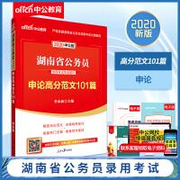 中公教育2020湖南省公务员考试用书专业教材申论高分范文101篇