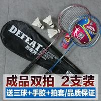 羽毛球拍 适用校园羽毛球拍 中小学生 成品拍
