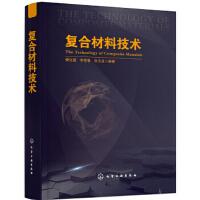 【正版新书】复合材料技术 魏化震,李恒春,张玉龙 化学工业出版社 9787122305138