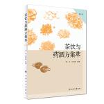 茶饮与药酒方集萃(第2版)