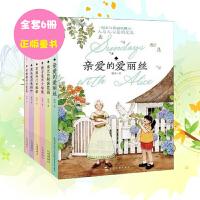 米兰的秘密花园 周末与爱丽丝聊天系列全套6册 儿童文学书籍9-12-15岁童书小学生课外阅读书籍三四