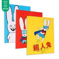 超人兔第1辑 全3册 平装 超人兔+臭粑粑+我不要去幼儿园系列 超人兔/蒲蒲兰绘本馆 兔子的心愿 儿