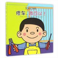 修车我可以(精)/嗯我可以系列绘本 书 (马来西亚)�@如艾达|译者:蓝天|绘画:(马来西亚)刘国强 群言