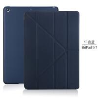 ipad2018新款保护套硅胶9.7寸a1893苹果6/5壳Air3/2/1平板壳2019 新 iPad 9.7午夜蓝