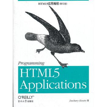 HTML5应用编程(影印版)