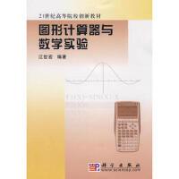 【二手旧书9成新】【正版现货包邮】图形计算器与数学实验 江世宏 科学出版社