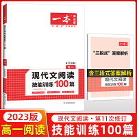 买一赠四2020版一本现代文阅读技能训练100篇 高一 第8次修订 高中语文专项教材教辅书籍开心语文