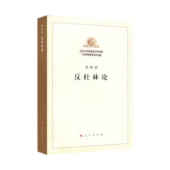 【纪念马克思诞辰200周年预售品】反杜林论