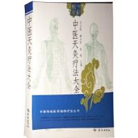 中国传统医学独特疗法丛书:中医天灸疗法大全