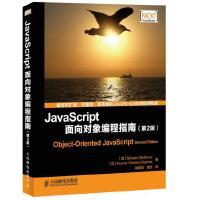 CBS-JavaScript面向对象编程指南(第2版) 人民邮电出版社 9787115372703