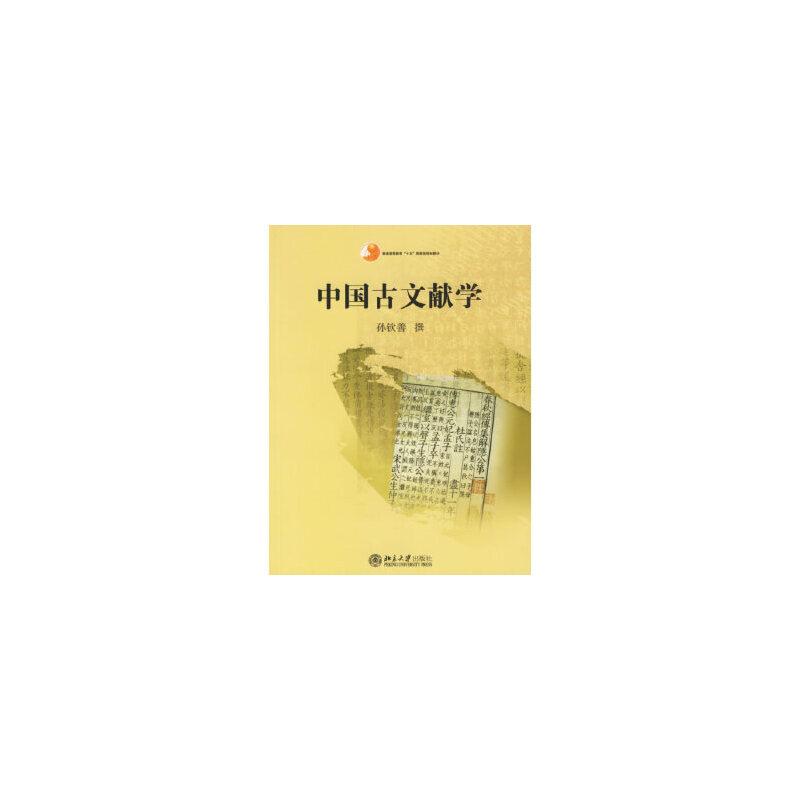 中国古文献学 孙钦善 北京大学出版社 9787301066270 新书店购书无忧有保障!