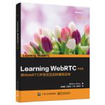 Learning WebRTC 中文版 (美)Dan Ristic(丹・里斯蒂克),宋晓薇 电子工业出版社 97871
