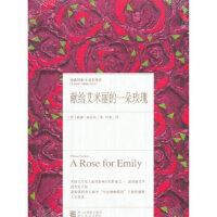 献给艾米丽的一朵玫瑰(经典印象) 威廉福克纳 浙江文艺出版社 9787533937508
