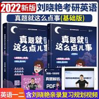 2022刘晓艳真题就这么点儿事 2000-2009基础版 考研英语一英语二历年真题 201英语二204适用 可另购刘晓燕