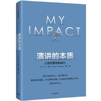 演讲的本质:让思想更有影响力(pdf+txt+epub+azw3+mobi电子书在线阅读下载)