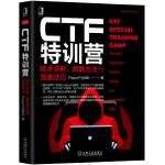 CTF特训营:技术详解 解题方法与竞赛技巧