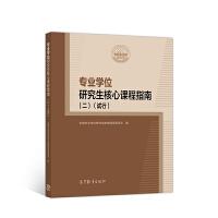 ��I�W位研究生核心�n程指南(二)(�行)