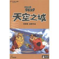 SC-天空之城-宫崎骏监督作品DVD( 货号:779912991)
