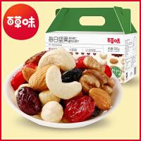 百草味-坚果大礼包1598g/10袋 中秋全干果每日零食混合*盒装团