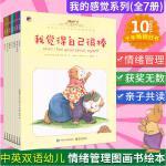 我的感觉系列(全七册) 中英双语幼儿童情绪管理图画书绘本 我的感觉 我好害怕 3-4-5-6岁 学前儿童亲子读物 幼小