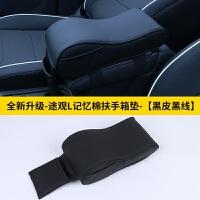 大众途观L专用记忆棉扶手箱垫汽车中央扶手箱改装加高垫内饰装饰