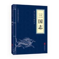 三国志(中华国学经典精粹・历史地理必读本)