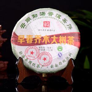 【28片整件一起拍】2015年勐海老班章 古树生茶 357克/片