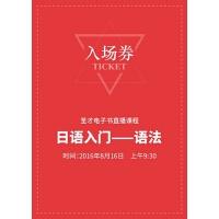 日语入门――语法直播课程入场券【资料】