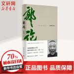 郭论(郭德纲2018年重磅新作)中国文化通史