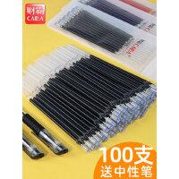子弹头水性笔芯中性笔芯0.5黑色水笔笔芯0.38碳素笔芯签字笔笔芯0.5红色笔芯全针管蓝色笔芯替芯圆珠黑笔芯心