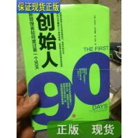 【二手旧书九成新】创始人:新管理者如何度过第一个90天 /[美]迈克尔・沃特金斯(Mi