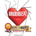 《病由心灭》 周行 中国戏剧出版社 9787104040095
