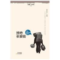 接吻长安街 商昌宝 北岳文艺出版社 9787537841597