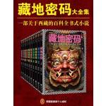 藏地密码·十周年纪念版(全10册)