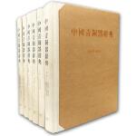 中国青铜器辞典(全套6册)