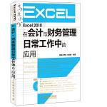 Excel 2010在会计与财务管理日常工作中的应用(excel高效办公必备手册,excel应用大全,excel函数详解精粹!你早该这么玩excel!)