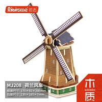 robotime若态 MJ208 3D木质DIY拼装模型玩具.荷兰风车17x9.2x20cm当当自营