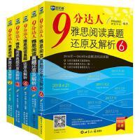 包邮全新正版 新航道 9分达人雅思真题还原及解析全套7本 阅读1.2.3写作 口语 听力1.2  9分达人全套7本