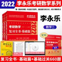 【正版现货】李永乐2021考研数学基础过关660题 数学二 金榜图书