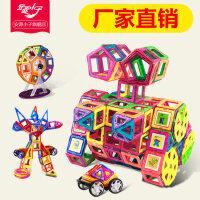 儿童吸铁石磁力片积木玩具3-6-8周岁男女孩磁性磁铁散片拼装益智