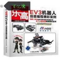【二手旧书95成新正版】乐高EV3机器人创意编程精彩实例码高机器人教育机械工业出版社9787111554974