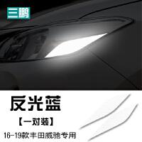 三鹏 专用于丰田威驰车身装饰美规改装专用反光大灯贴纸个性车贴