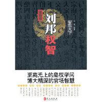 【新书店正版】智取天下:汉高祖刘邦权智张君著外文出版社9787119067971