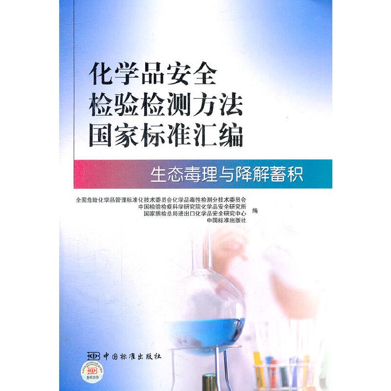 化学品安全检验检测方法国家标准汇编——生态毒理与降解蓄积