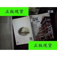 【二手旧书9成新】羊城后视镜.2 杨柳 花城出版社