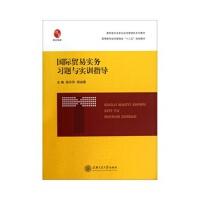 【RT4】国际贸易实务习题与实训指导 鲁丹萍,周渝霞 上海交通大学出版社 9787313093684
