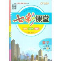 数学-九年级 上册-人教版-七彩课堂( 货号:755453730001)