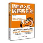 【新书店正版】销售这么说,顾客听你的 南勇 湖南人民出版社