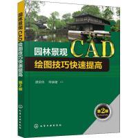 园林景观CAD绘图技巧快速提高 第2版 化学工业出版社