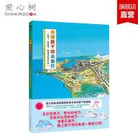坐着新干线去旅行 超大彩绘地图展现纵贯日本的新干线旅程 帮助孩子从更宏观的视野俯瞰世界 不断地发现探索
